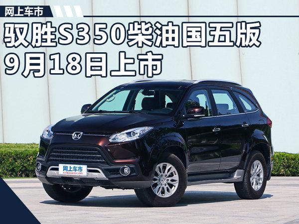 江铃驭胜S350柴油国五版 18号上市/13.58万起-图1