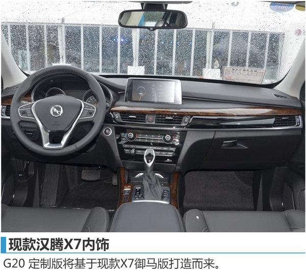 汉腾汽车将增混动版车型 对手瞄准比亚迪-图2