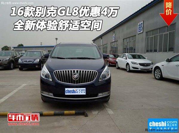 别克GL8优惠4万,全新体验舒适空间,新款别克GL8豪华商务车沿袭高清图片