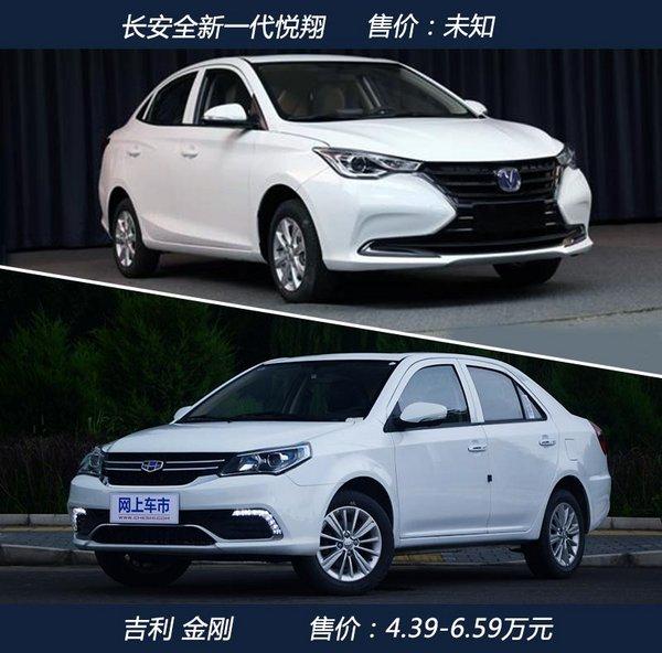 长安将推出全新一代悦翔 搭载1.4L/1.5L发动机-图8