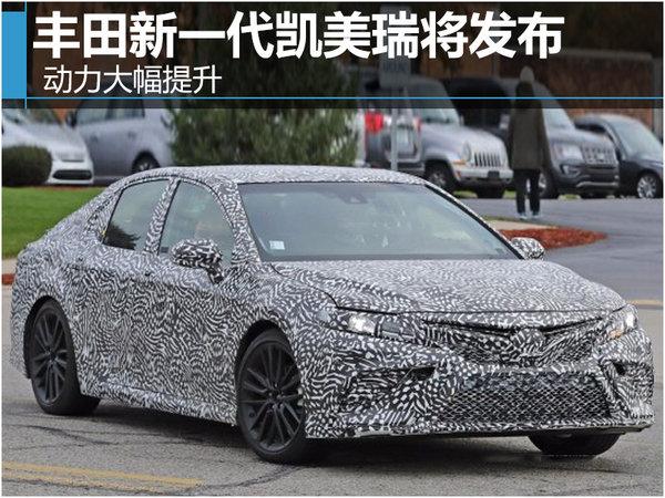 丰田新一代凯美瑞将发布 动力大幅提升-图1