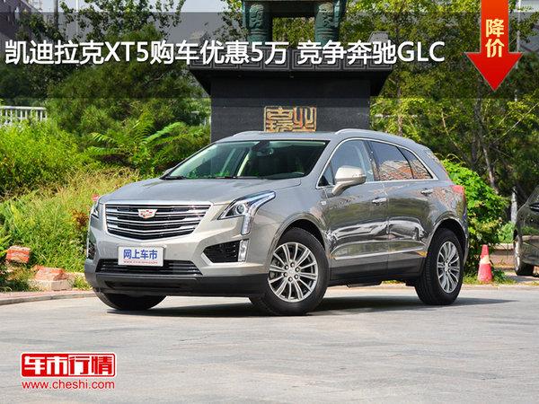 凯迪拉克XT5购车优惠5万 竞争奔驰GLC-图1