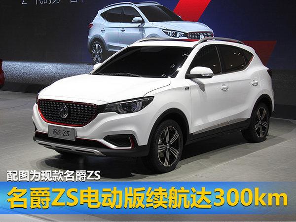 MG名爵未来规划曝光 将推SUV等6款新车-图5