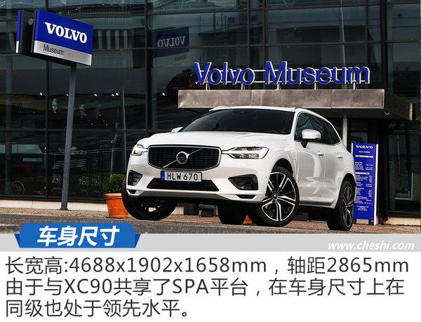这次换代包你满意 海外试驾沃尔沃新一代XC60-图6