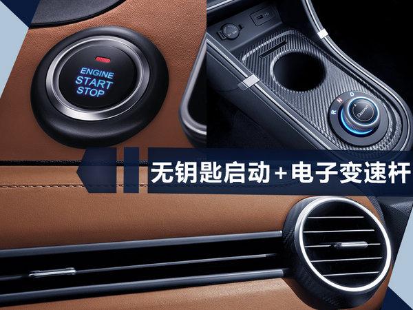 电咖EV10今日正式上市 补贴后售XX-XX万元-图4