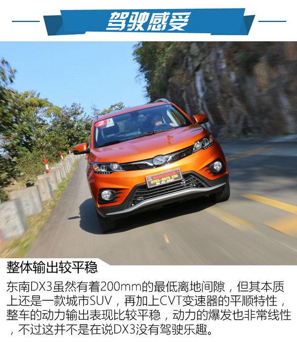 东南DX3北京哪里有现车东南DX3销量东南DX3底盘DX3改装高清图片