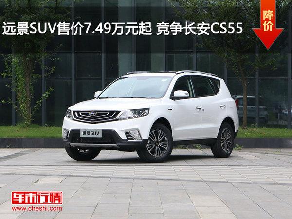 远景SUV售价7.49万元起 竞争长安CS55-图1