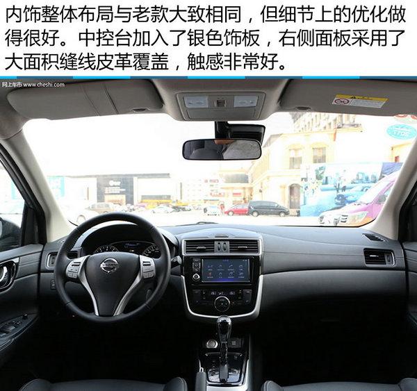 温柔乡再进化 2016款全新骐达实拍-图1