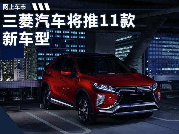 三菱加大研发-新车增至11款 目标在华销量翻倍-图1