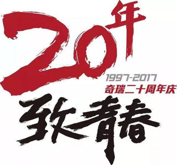 12月17日--奇瑞20周年厂庆嘉年华等你来-图2