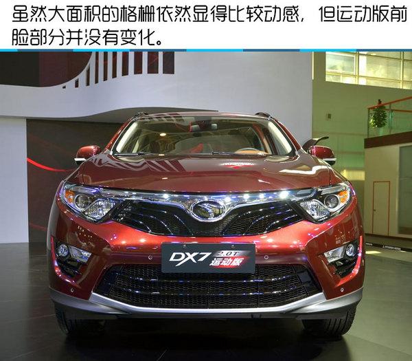2016北京车展 东南DX7 2.0T运动版实拍-图4