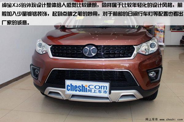 温暖如初 --- 南京抢先实拍北汽绅宝X35-图2