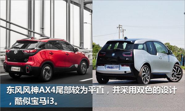 东风风神全新SUV-AX4 采用宝马i3尾门-图2