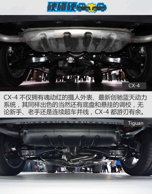 SUV也要操控性 一汽马自达CX-4 PK Tiguan-图6