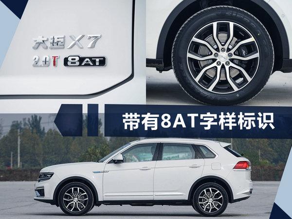 起售价狂降3万!众泰新SUV大迈X7 8AT正式上市-图4