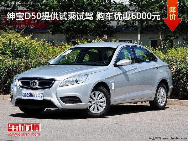 绅宝D50提供试乘试驾 购车优惠6000元-图1
