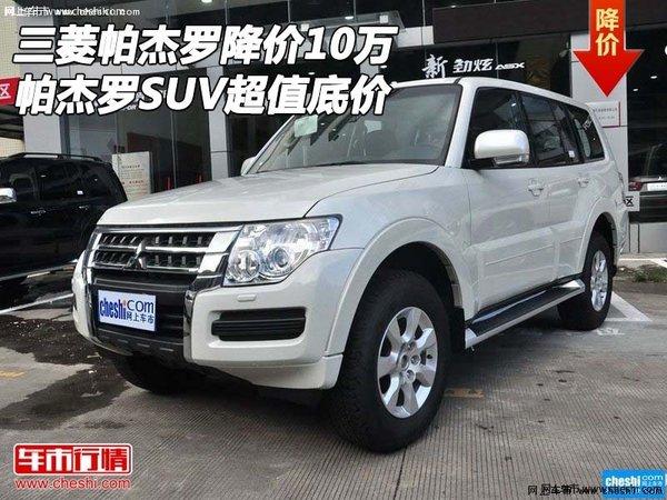 三菱帕杰罗降价10万 帕杰罗SUV超值底价高清图片