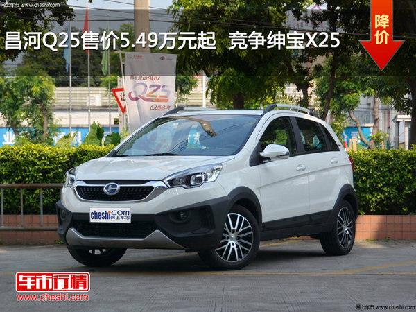 昌河Q25售价5.49万元起  竞争绅宝X25-图1