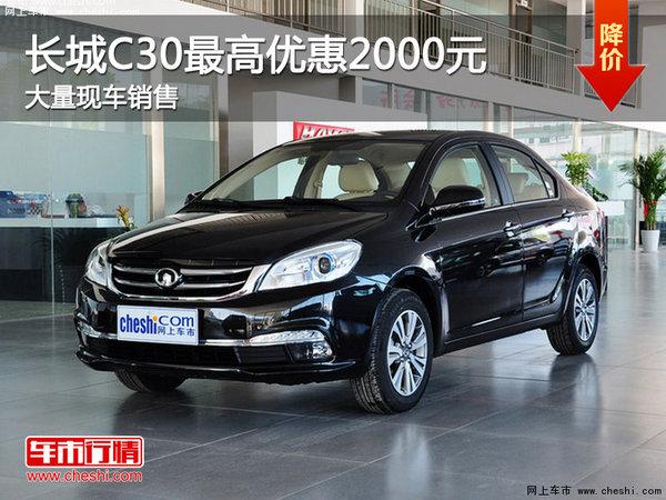 长城C30现车在售 最高优惠2000元-图1