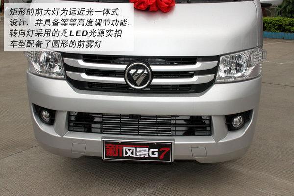 北京福田商务车风景g7
