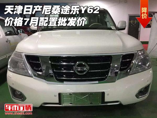 天津日产尼桑途乐Y62价格 7月配置批发价-图1
