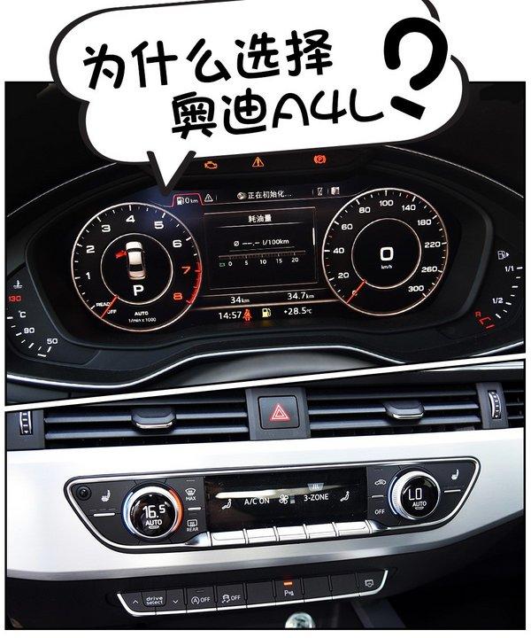 如何用车来触摸生活的质感 看看奥迪A4L车主怎么说-图2