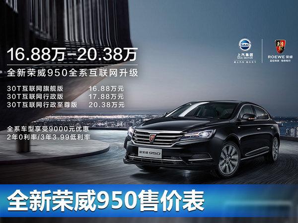 上汽荣威全新950正式上市 售16.88-20.38万元-图2