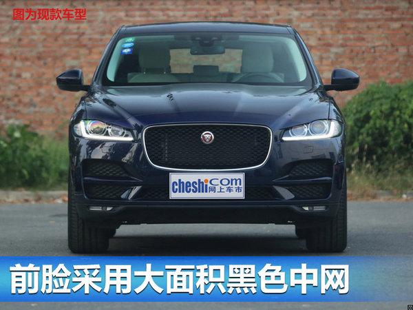 捷豹新F-PACE下月19日上市 增2.0T四驱车型-图2