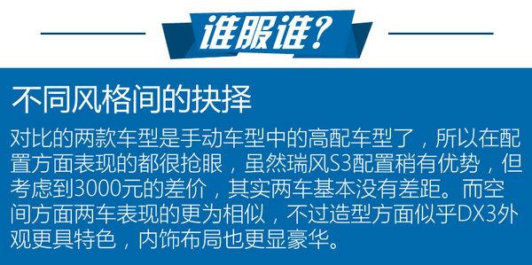 年轻就要不一Young 东南DX3对比瑞风S3-图23