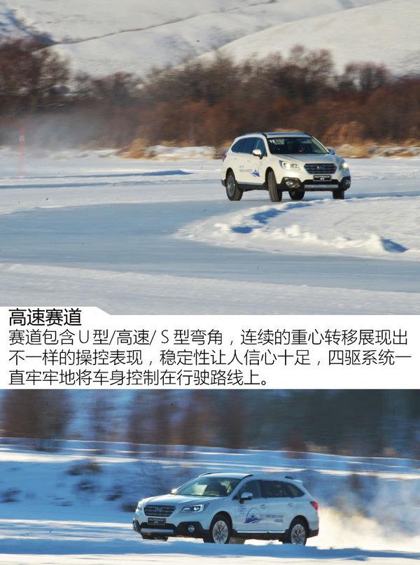 安全驾驶主导全部 2017斯巴鲁SUV全系冰雪体验-图9