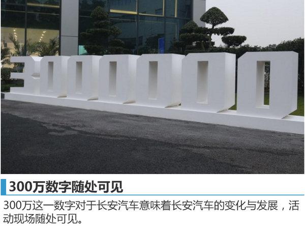 长安汽车销量大增 第300万辆车正式下线-图3