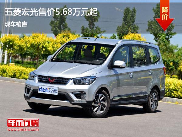 五菱宏光售价5.98万 降价竞争比亚迪M3-图1