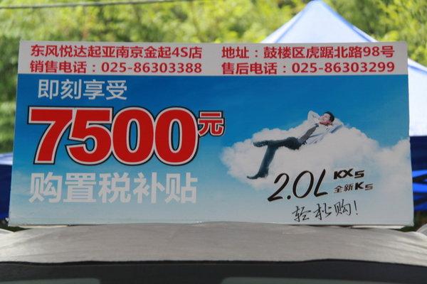 车展快播:首届南京家车超市促销优惠-图15