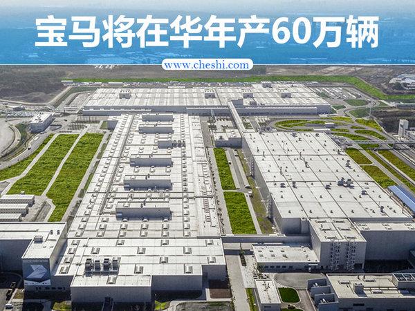 产能翻倍!宝马将在华-年产60万辆 国产X5成真-图1