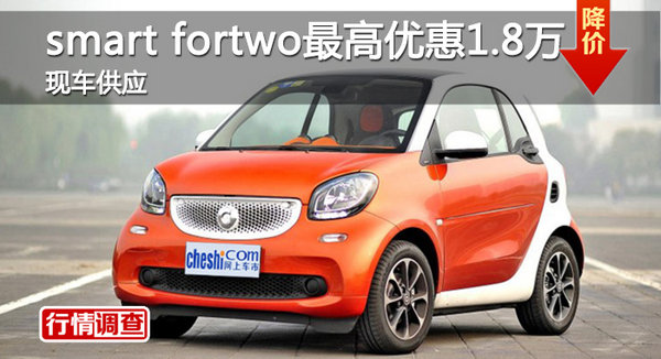 长沙smart fortwo优惠1.8万 降价竞争I3-图1