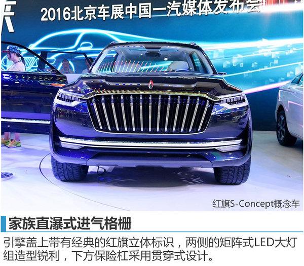 红旗全新中型SUV定名HS5 竞争奥迪Q5-图2