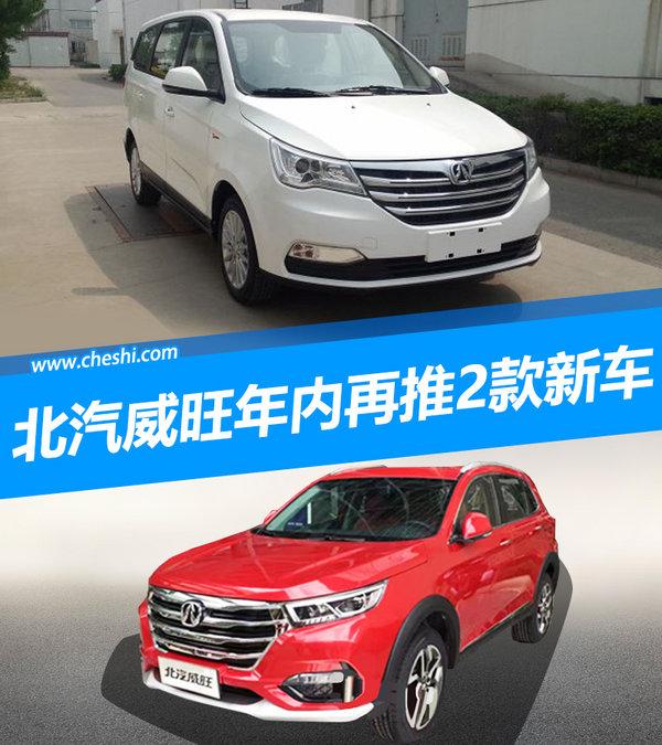 北汽威旺年内将再推2款新车 配备更强动力-图1