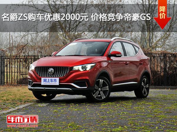 名爵ZS购车优惠2000元 价格竞争帝豪GS-图1