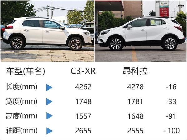 东风雪铁龙小型SUV搭1.2T 将于11月上市-图4