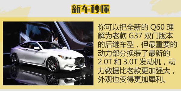 天际线的传承 广州车展英菲尼迪Q60实拍-图2