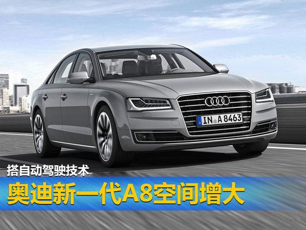 奥迪新一代A8空间增大 搭自动驾驶技术-图1
