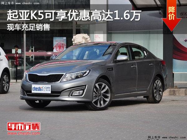 起亚K5现在可享优惠高达1.6万 现车充足-图1