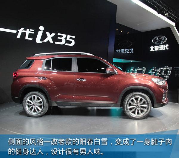 2017上海车展 北京现代全新一代ix35实拍-图7