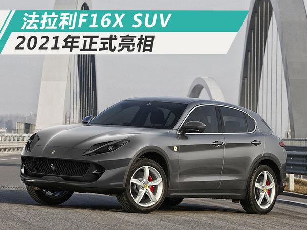 法拉利将推首款SUV 搭混动系统/于2021年亮相-图1