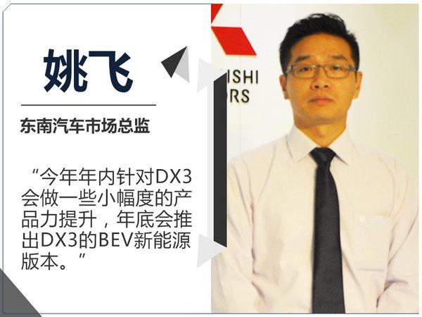东南年内将再推2款新SUV 纯电版PK北汽EX260-图1