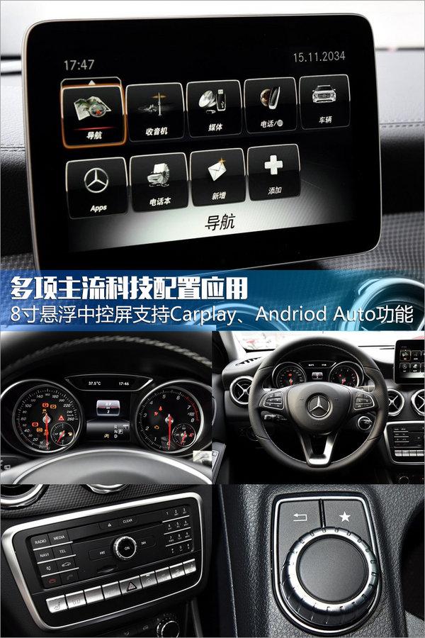 北京奔驰新一代GLA上市 售27.18-39.90万元-图8