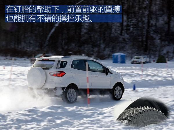 """""""白兔""""耍冰湖 福特SUV家族全系冰雪体验-图5"""