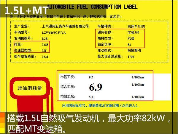 宝骏将推全新多功能家轿360 1.5L+MT动力组合-图2