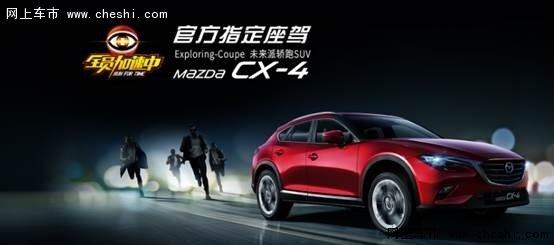 未来派轿跑马自达SUV CX 4领衔颜值担当高清图片