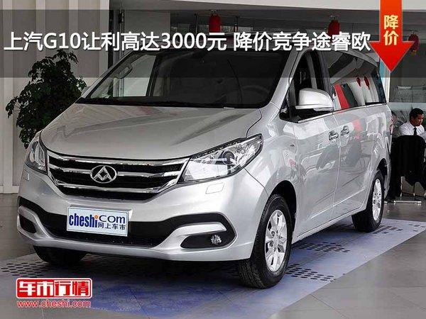 上汽G10让利高达3000元 降价竞争途睿欧-图1